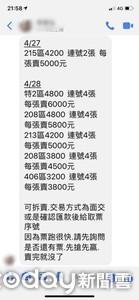 搶鄧紫棋演唱會門票匯1萬5 賣家不讀不回