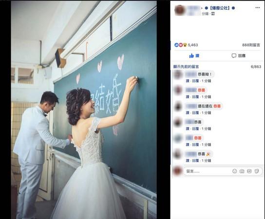 ▲▼一對交往15年的情侶要結婚了。(圖/翻攝爆廢公社)