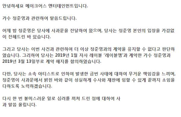 ▲Make Us Entertainment宣布和鄭俊英解約。(圖/翻攝自韓網)
