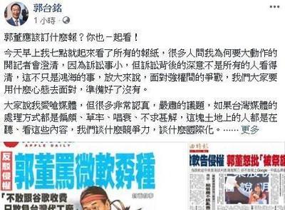 郭董臉書問網友:該訂哪家報紙?