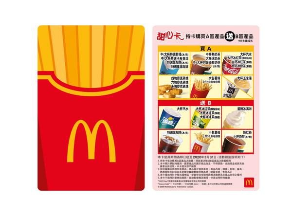 ▲▼麥當勞甜心卡 。(圖/業者提供)