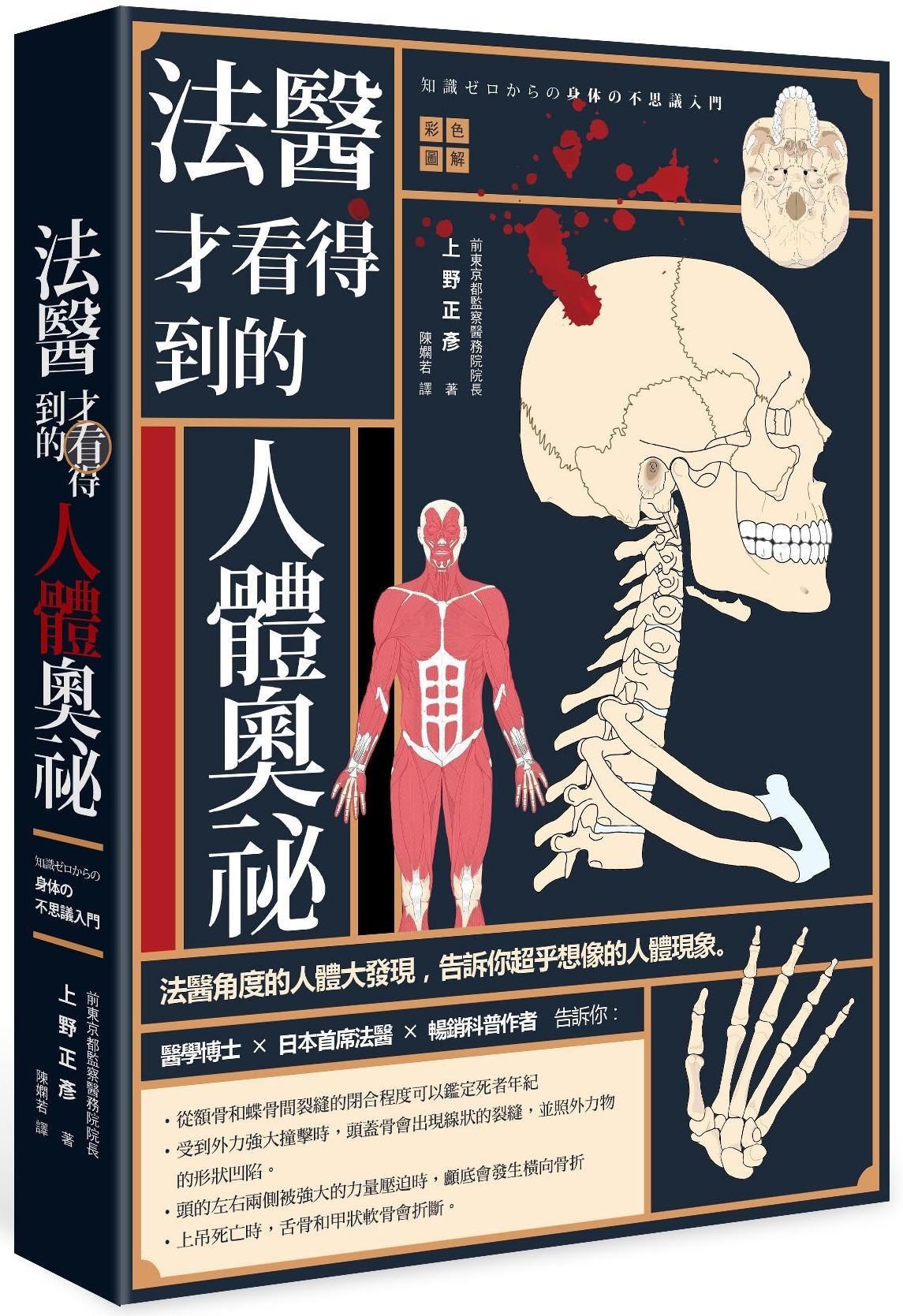 ▲《法醫才看得到的人體奧祕(彩繪圖解)》 。(圖/如果出版社提供)
