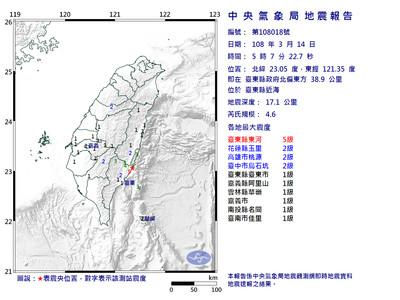 快訊/台東近海05:07規模4.6地震 最大震度5級