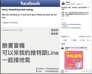 蘇貞昌:我最喜歡講話不能落落長的社群平台