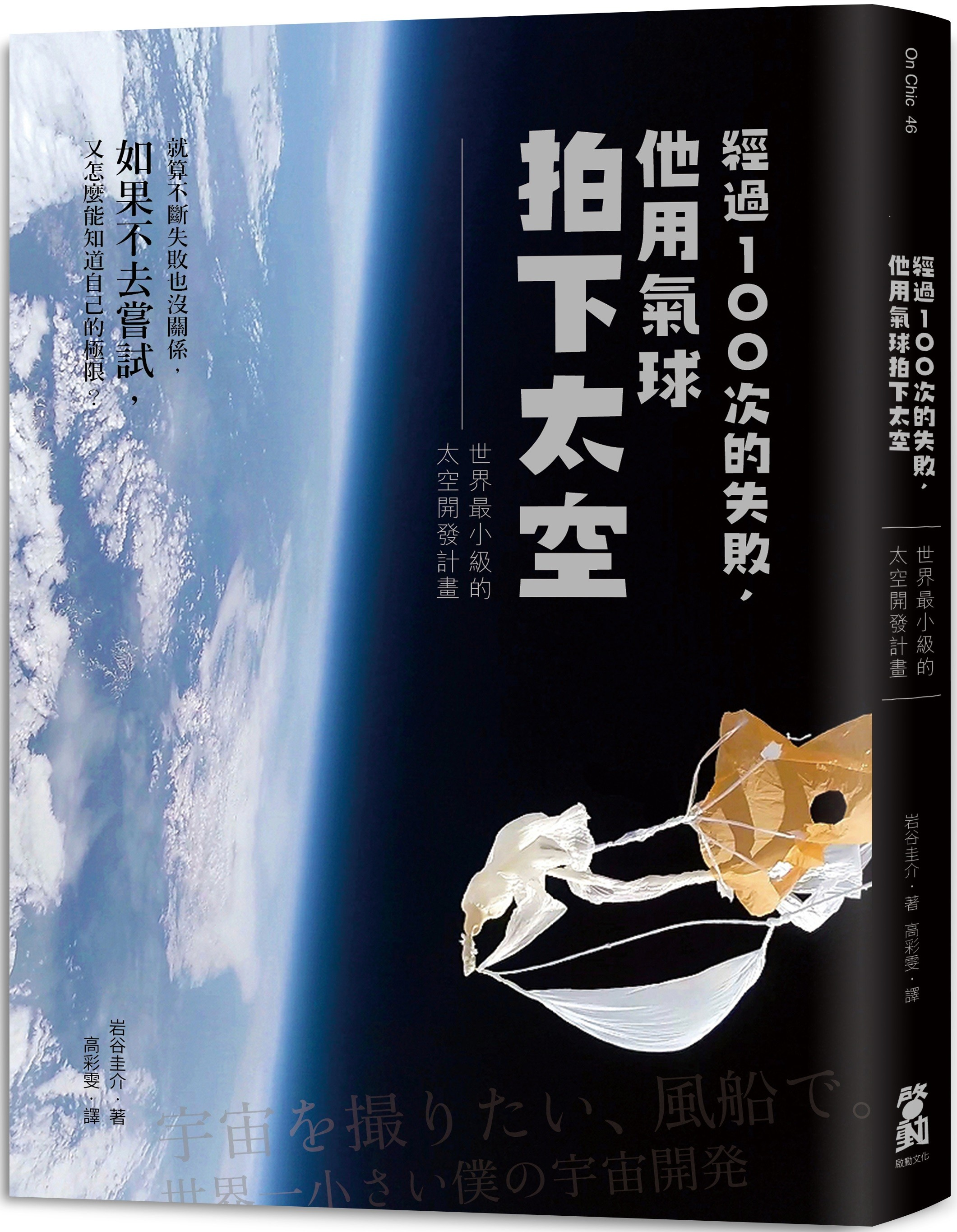 ▲▼經過100次的失敗,他用氣球拍下太空:世界最小級的太空開發計畫。(圖/啟動文化提供)