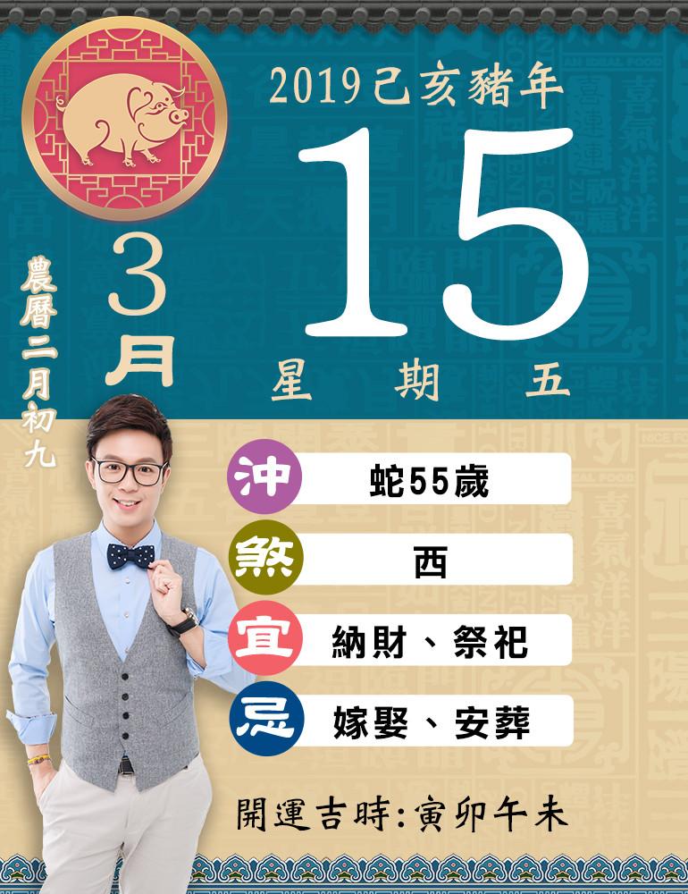 湯鎮瑋農民曆03.15(圖/業者命運好好玩提供)