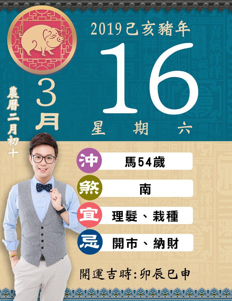 湯鎮瑋農民曆03.16(圖/業者命運好好玩提供)