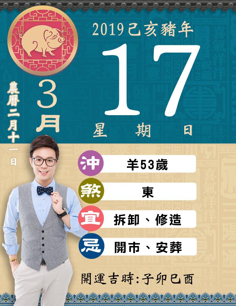 湯鎮瑋農民曆03.17(圖/業者命運好好玩提供)