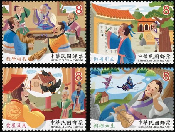 ▲▼中華郵政成語故事郵票(108年版)。(圖/中華郵政提供)