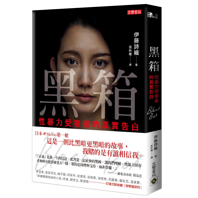 《黑箱:性暴力受害者的真實告白》書封(圖/業者高寶書版提供)