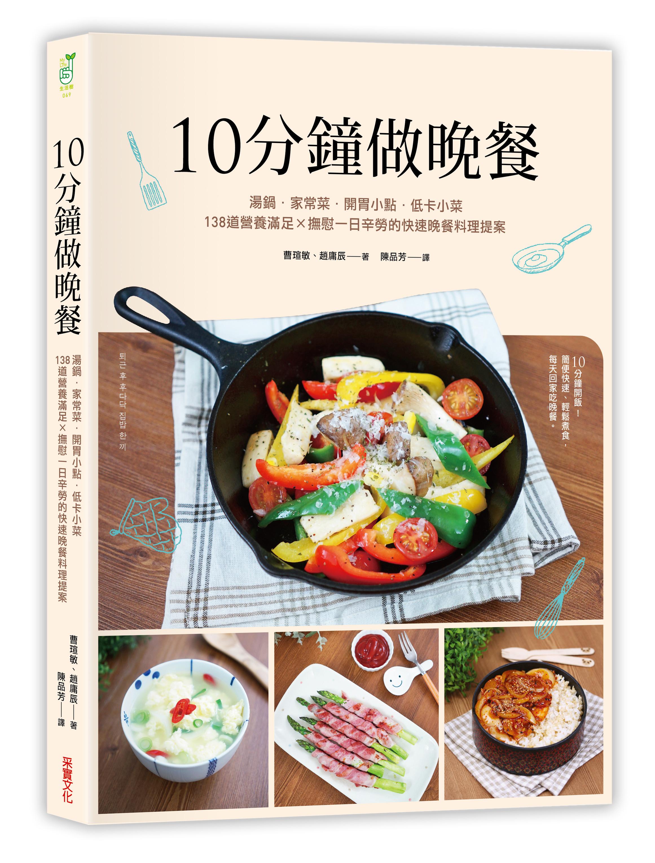 《10分鐘做晚餐》配圖與書封(圖/業者采實文化)