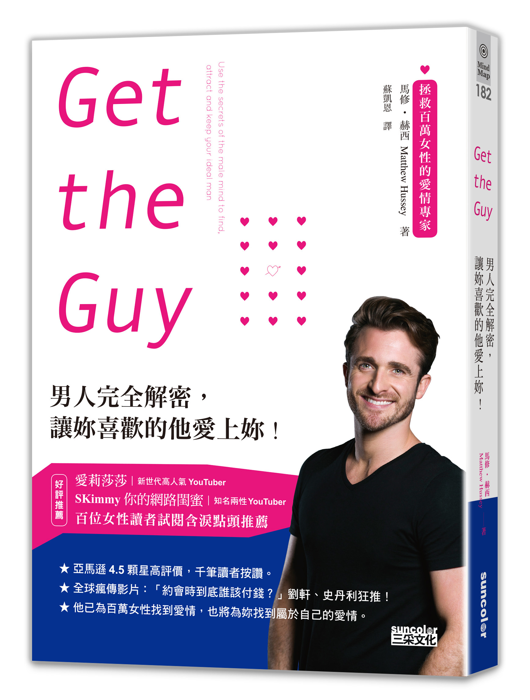 《Get the Guy:男人完全解密,讓妳喜歡的他愛上妳!》書封(圖/業者三采出版提供)