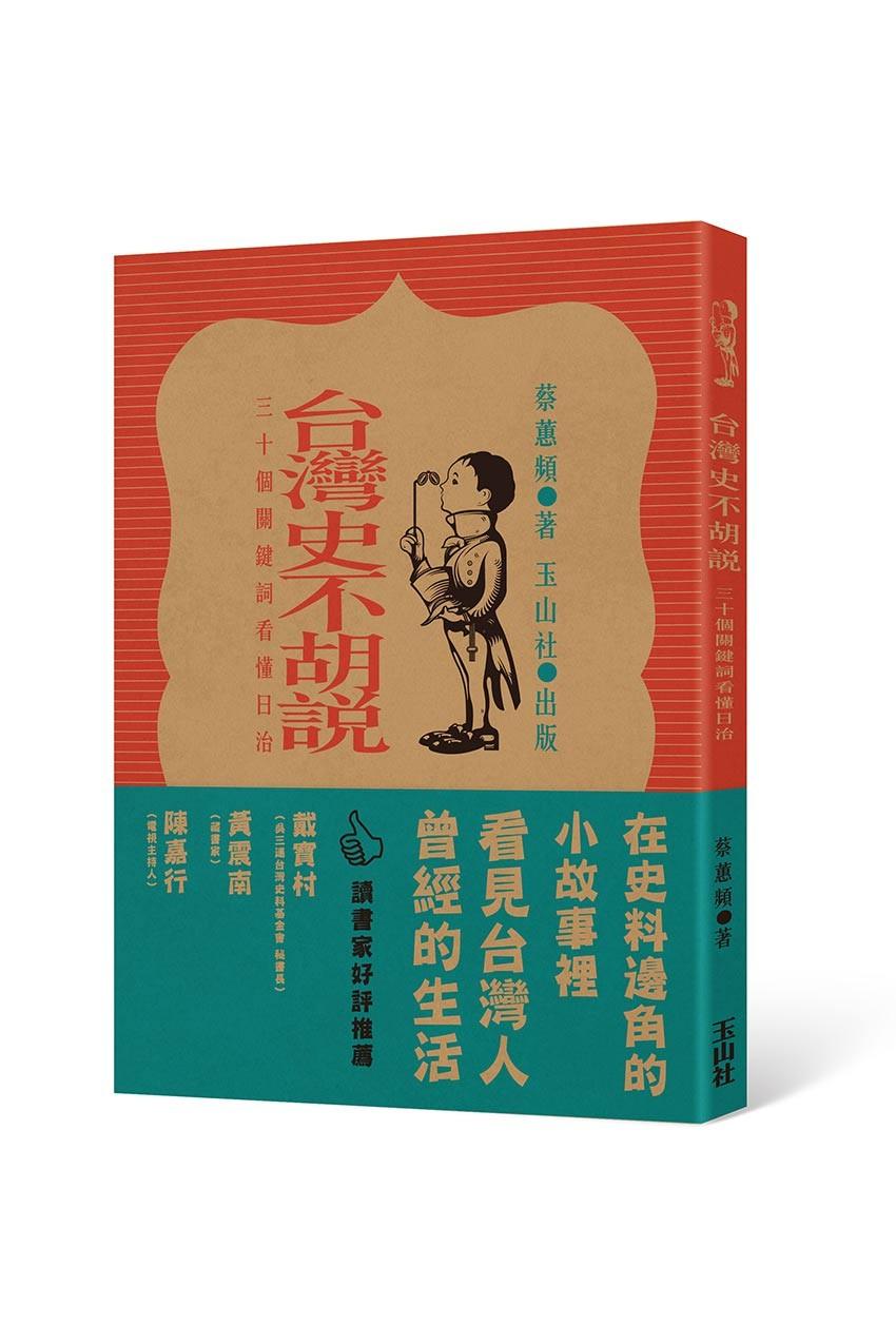 ▲台灣史不胡說。(圖/玉山出版社提供)