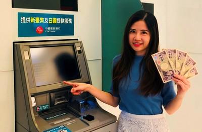 限今天!網銀換匯下殺 10萬台幣換日圓可多帶一盒「白色戀人」