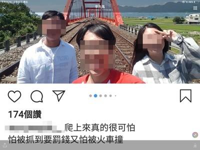 闖客城鐵橋爽PO照 遊客遭檢舉急刪舊文