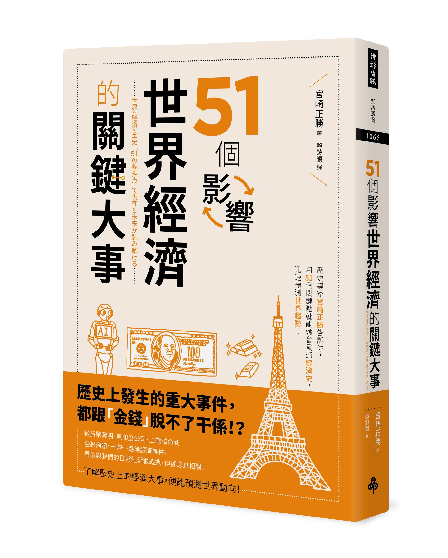 ▲51個影響世界經濟的關鍵大事。(圖/時報出版提供)