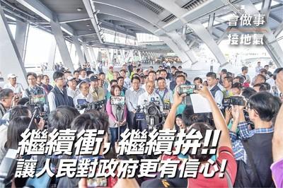 立委補選保二 蘇貞昌:感謝人民給民進黨機會