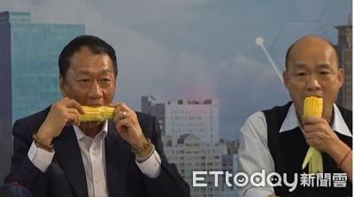 韓國瑜合體郭台銘「啃玉米」 反差萌爆眾人