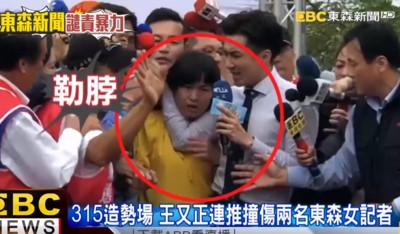 中天主播卡脖撞胸2女記者!東森要告了