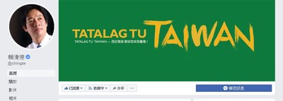 賴清德「力挽狂瀾」參選黨內初選 臉書換大頭貼:天佑台灣