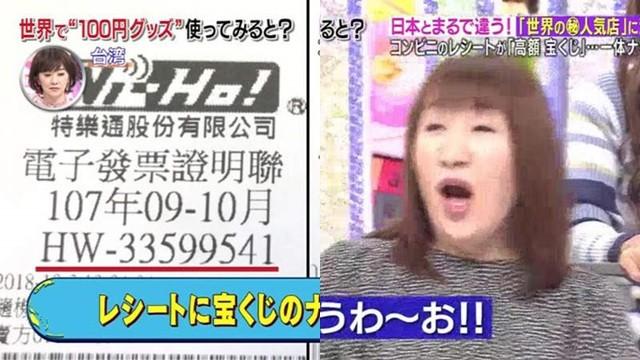 東京節目傻問「台灣發票有神祕編號」!聽到兌獎額度,日藝人嚇掉下巴