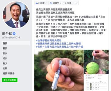 郭董臉書直播「燕巢芭樂直送鴻海深圳廠」