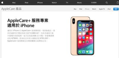 3月底前購買AppleCare+服務再享優惠