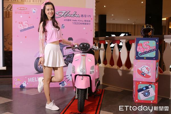 Hello Kitty「45周年聯名機車」限量1520台連鑰匙都是粉紅色