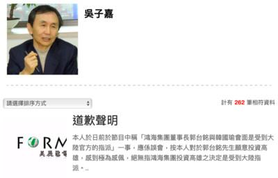 吳子嘉向郭董道歉了! 澄清「指派」是誤會