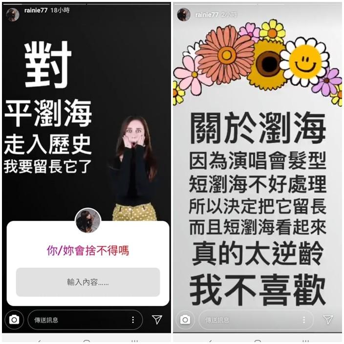 ▲楊丞琳宣布:平瀏海走入歷史!(圖/翻攝自楊丞琳Instagram)