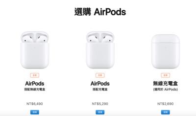 新AirPods搭無線充電盒終於開賣