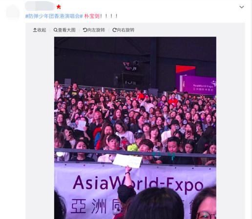 ▲▼朴寶劍現身防彈少年團香港演唱會。(圖/翻攝自微博)