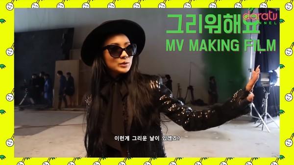 ▲朴春MV花絮公開!CL「一句話」安慰 Dara嘆:很想念2NE1。(圖/翻攝自YouTube/Dara TV)
