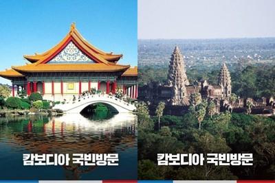 青瓦台把台灣兩廳院當柬埔寨景點