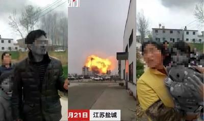 江蘇化工廠爆炸 轟出2.2地震