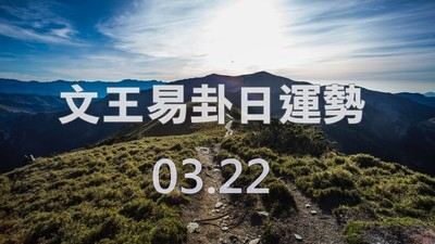 文王易卦【0322日運勢】求卦解先機