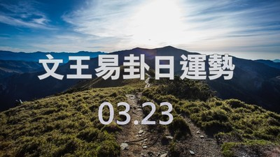 文王易卦【0323日運勢】求卦解先機