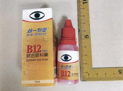 新一點靈B12下架!眼科醫解密「不足主成份」:無法治療結膜炎