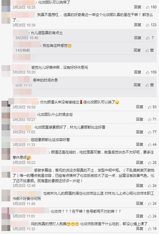 ▲潤娥登微博熱搜榜。(圖/翻攝自微博)