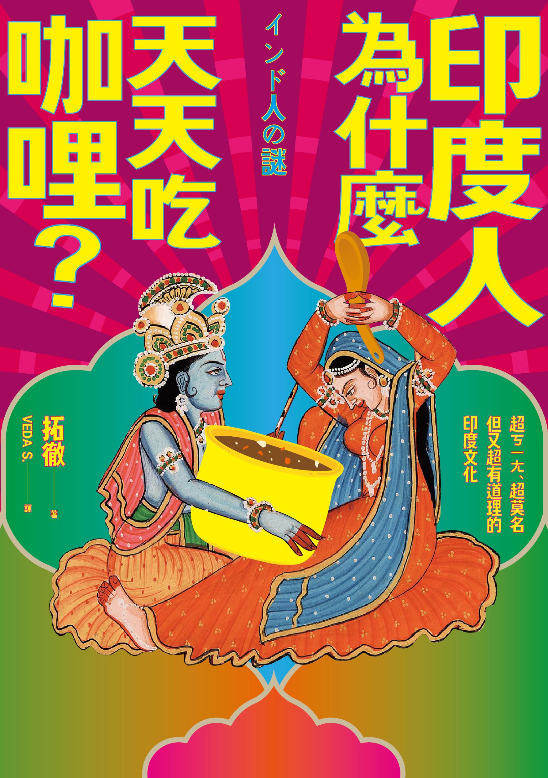 ▲《印度人為什麼天天吃咖哩?:超ㄎㄧㄤ、超莫名但又超有道理的印度文化》。(圖/時報出版提供)