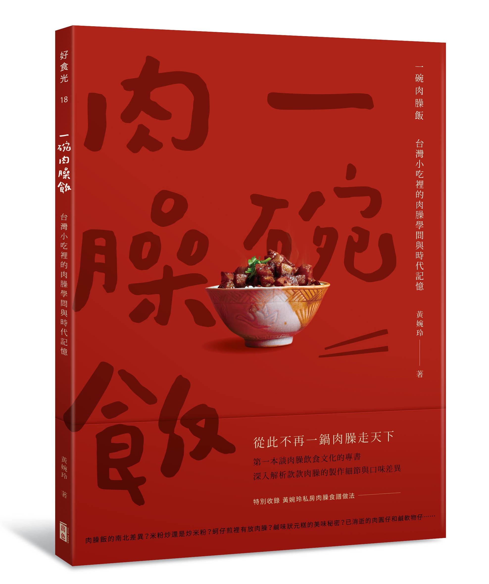 ▲肉燥飯。(圖/出色文化出版)