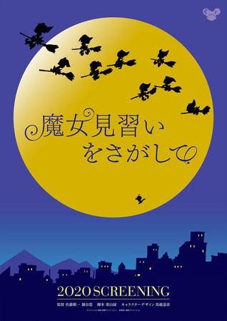 ▲▼《小魔女DoReMi》20周年推出電影版復活。(圖/翻攝自日網/Natalie)