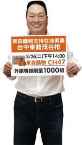 盧秀燕代言茂谷柑 東森購物26日開賣