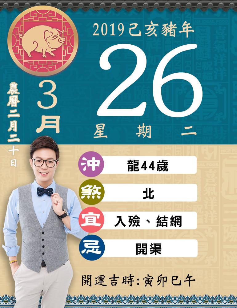 ▲湯鎮瑋農民曆。(圖/業者命運好好玩提供)