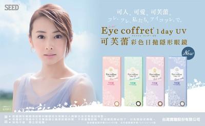 來自日本的美瞳專家 台灣實瞳