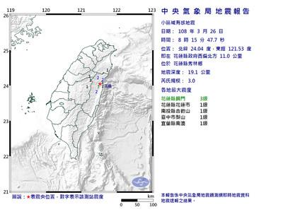 快訊/08:15花蓮規模3.0地震 最大震度3級