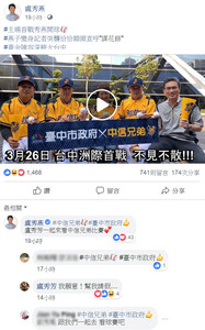 盧秀燕26日晚洲際球場開球 邀主播妹觀戰
