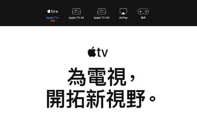 定位更清晰!Apple TV添增HD、4K、+