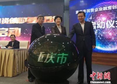 華聞快遞/重慶將助萬家民營企業融資
