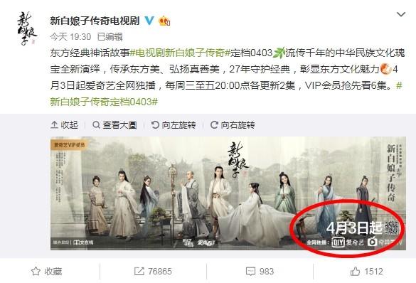 ▲▼《新白娘子傳奇》一度延播,現在宣布4月3日播出。(圖/翻攝自微博/新白娘子傳奇)